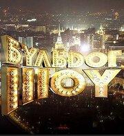 Бульдог-шоу (2010)
