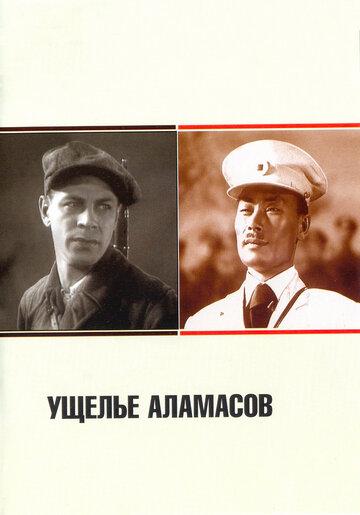 Ущелье Аламасов (1937)