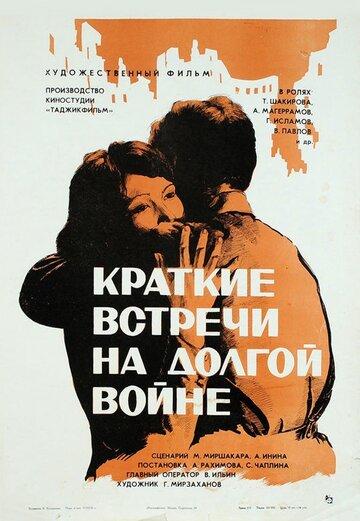 Краткие встречи на долгой войне (1975) полный фильм