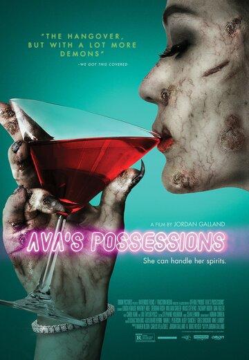 ����������� ��� (Ava's Possessions)