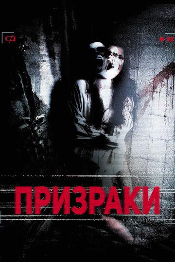 Призраки (The Lost Episode)