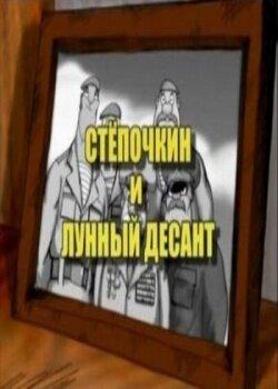 Десантник Стёпочкин 2: Стёпочкин и лунный десант (2008)