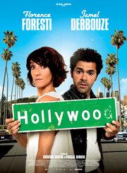 Голливу (2011)