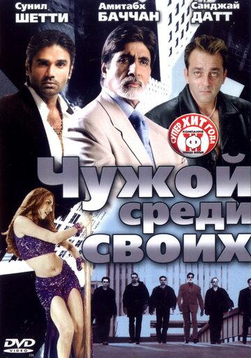 Чужой среди своих (2002)