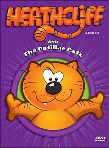 Хитклифф (Heathcliff & the Catillac Cats)