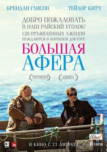 Большая афера (2013) полный фильм онлайн