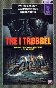 Three on a Match (1987)