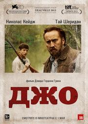 Смотреть Джо (2014) в HD качестве 720p