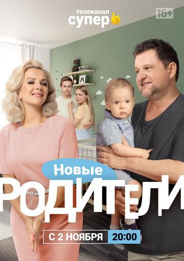 Родители 4 (2020)