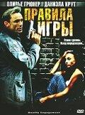 Правила игры (2002)