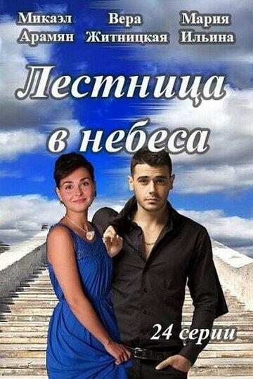 Лестница в небеса (сериал, 1 сезон) (2013) — отзывы и рейтинг фильма