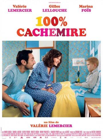 Фильм 100% cachemire