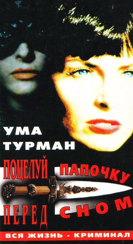 KP ID КиноПоиск 9614