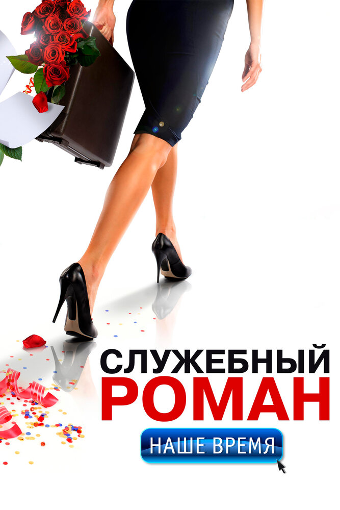 Служебный роман. Наше время (2011) - смотреть онлайн