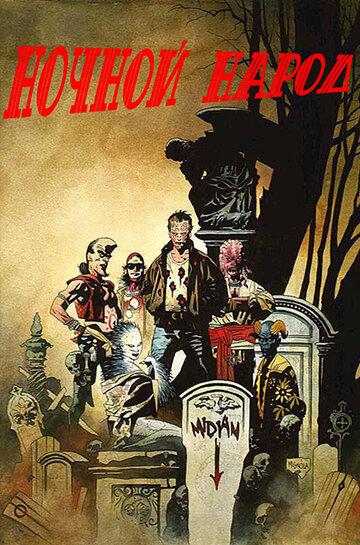 Ночной народ (1990) — отзывы и рейтинг фильма