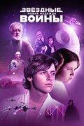 Звездные войны: Эпизод 4 - Новая надежда