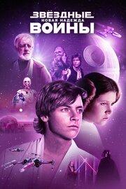 Звездные войны: Эпизод 4 – Новая надежда (1977)