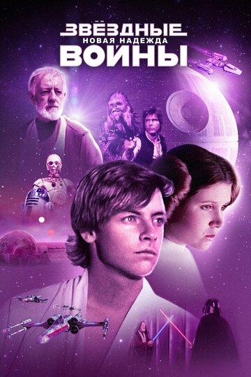 Звёздные войны: Эпизод 4 – Новая надежда (1977) полный фильм
