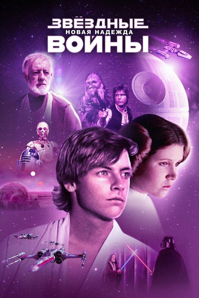 Звёздные войны: Эпизод 4 – Новая надежда/Star Wars