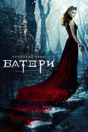 фильм Кровавая леди Батори смотреть онлайн