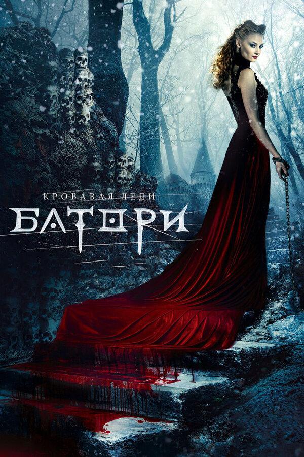 Отзывы к фильму – Кровавая леди Батори (2015)