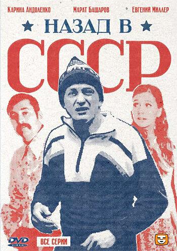 ����� � ���� (Rozhdennyy v SSSR)