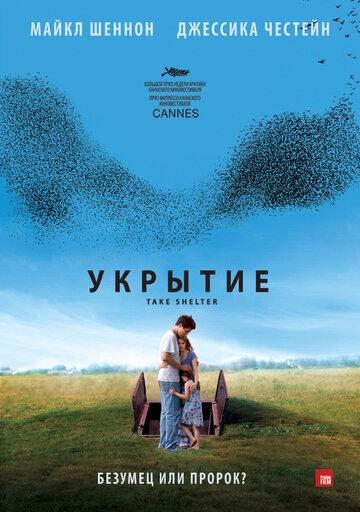 Укрытие (2011) полный фильм онлайн