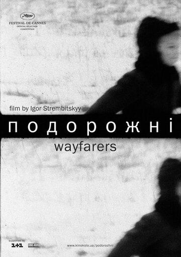 Путники (2005)