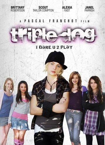 Смелые игры (2010)