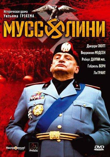 Муссолини смотреть онлайн