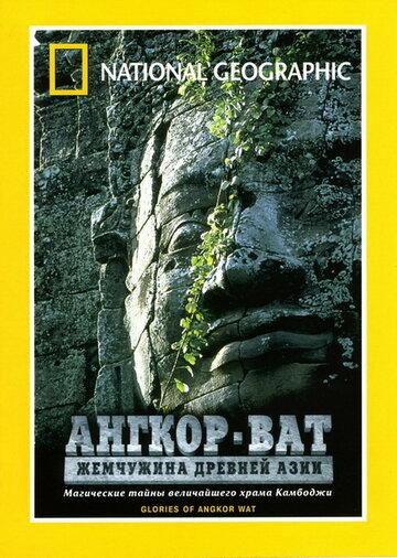 Ангкор-ват: жемчужина древней Азии