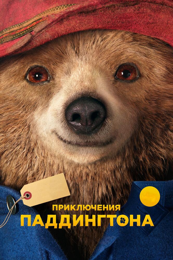 Отзывы к фильму – Приключения Паддингтона (2014)