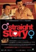 Простая история (2006)