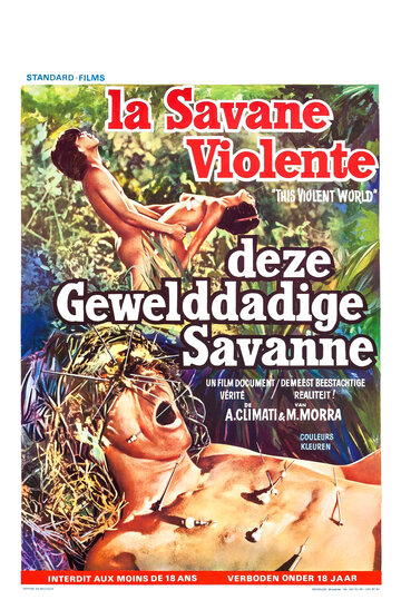 Мир насилия (1976)