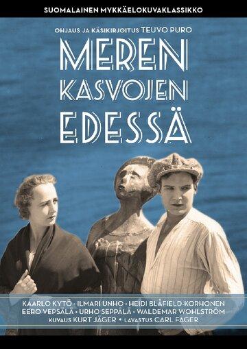 Перед лицом моря (1926)