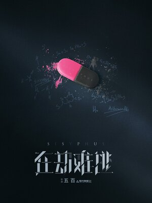 300x450 - Сизиф ✸ 2020 ✸ Китай