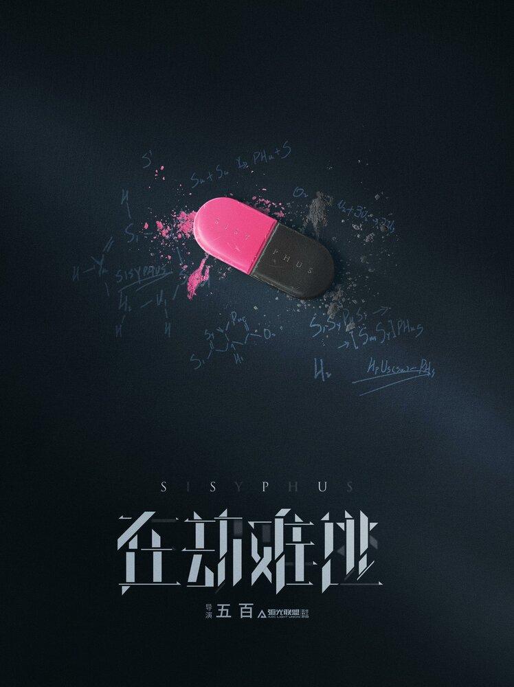 1388503 - Сизиф ✦ 2020 ✦ Китай