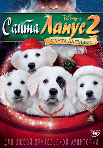 ����� ����� 2: ����� ������� (Santa Paws 2: The Santa Pups)