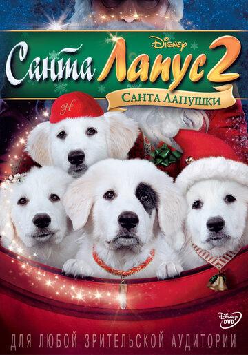 ����� ����� 2: ����� ������� (Santa Paws 2: The Santa Pups)