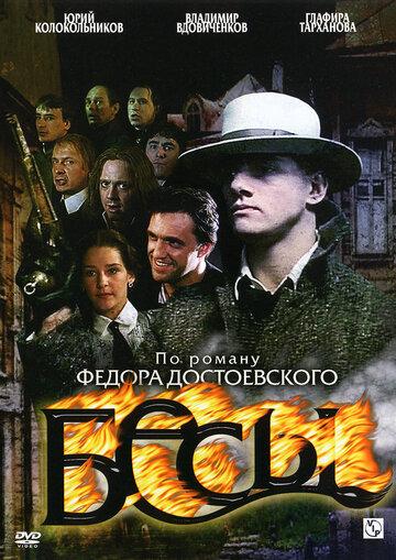 Бесы (2007) — отзывы и рейтинг фильма