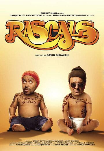 Мошенники / Rascals (2011)