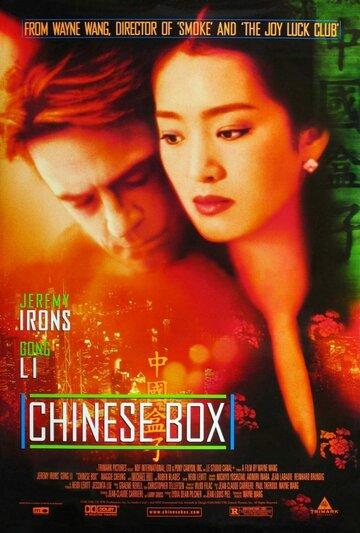 Фильм Китайская шкатулка