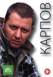 Карпов (2012) полный фильм онлайн