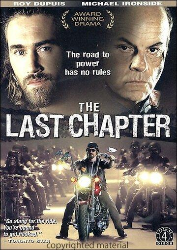 Последний Чаптер (2002)