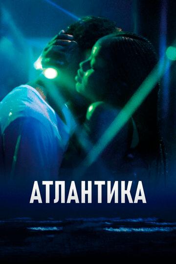 Фильм Атлантика 2019 смотреть бесплатно