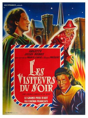 Вечерние посетители (1942) полный фильм