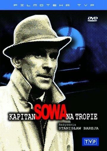 Капитан Сова идет по следу (1965) полный фильм