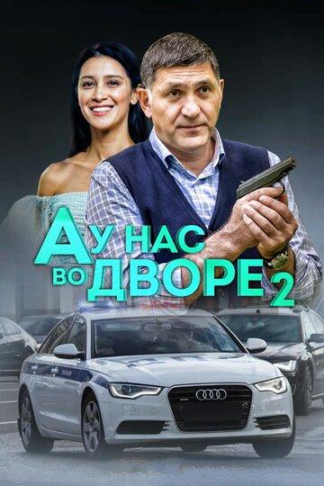 Постер к сериалу А у нас во дворе 2 (2019)