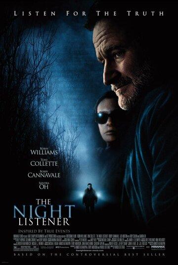 Ночной слушатель 2006