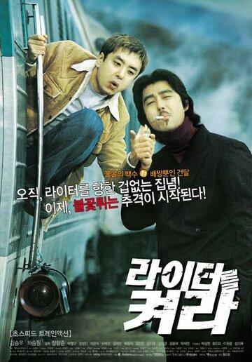 Посвети зажигалкой (2002) — отзывы и рейтинг фильма